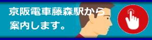 京阪電車で行く
