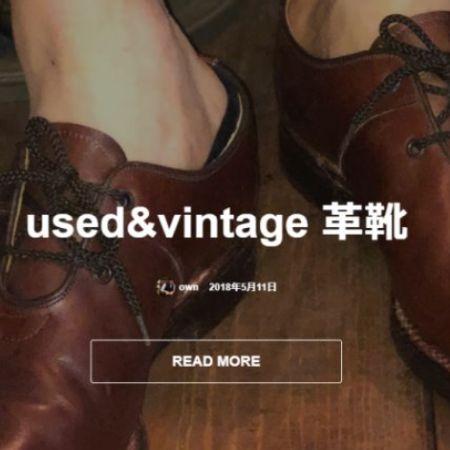 ビンテージの靴