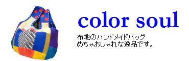 カラーソウルです。