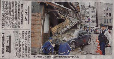 朝日新聞のニュース